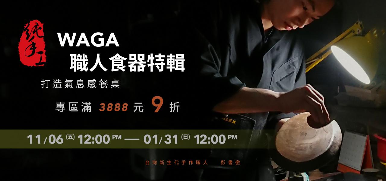 WAGA職人食器特輯 11/06-01/31-1