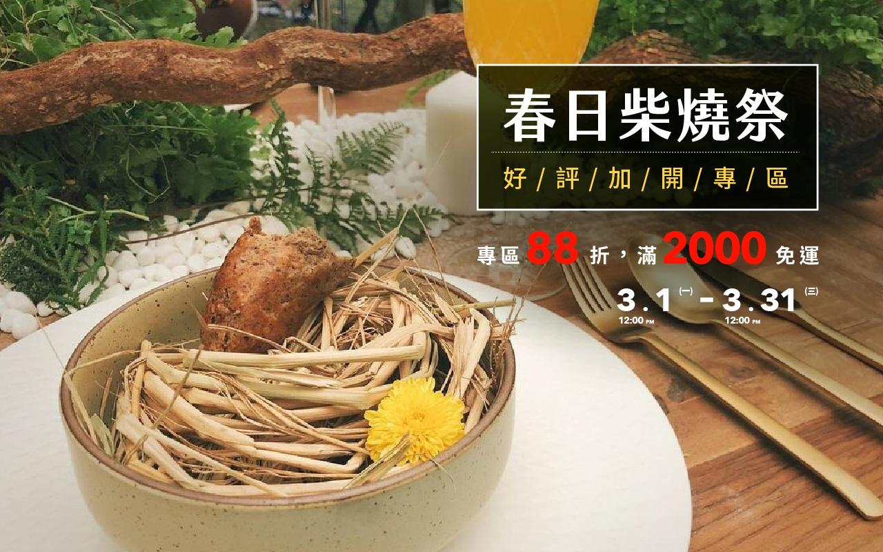 春日柴燒祭-1