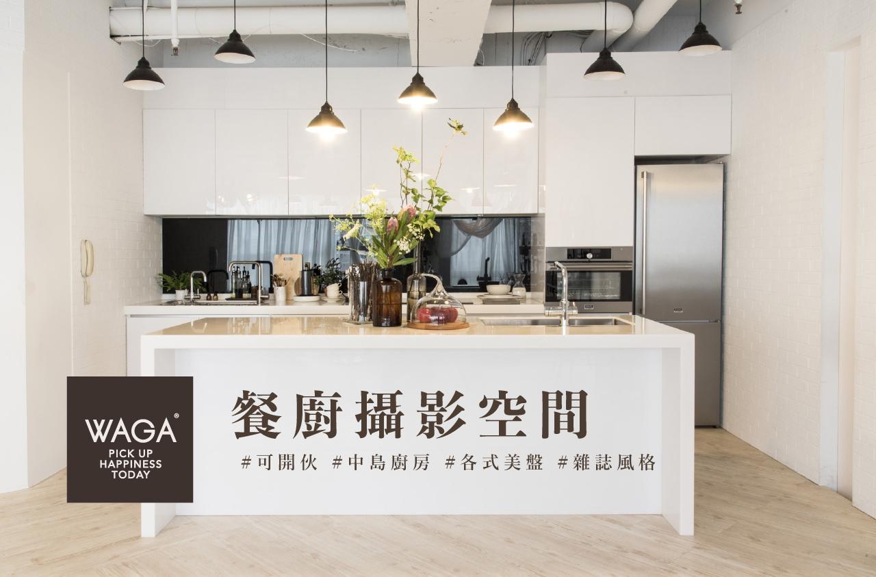 餐廚攝影空間#可開伙#中島廚房#各式美盤#雜誌風格