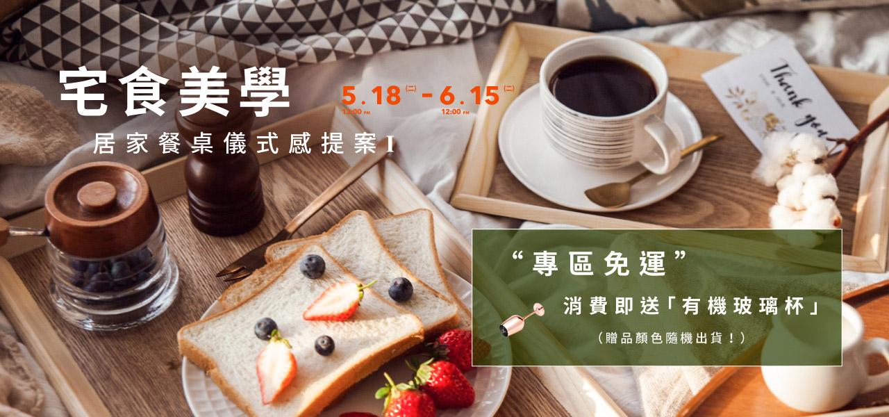 ★ 宅食美學 ★ 5/18-6/15 居家餐桌儀式感提案  專區限時免運、消費即送有機玻璃杯一只