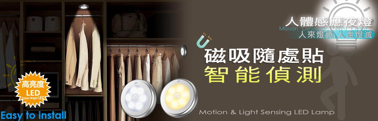 自動感應廚櫃燈 (磁吸式)-1