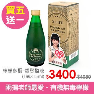 920檸檬多酚-殼聚醣液