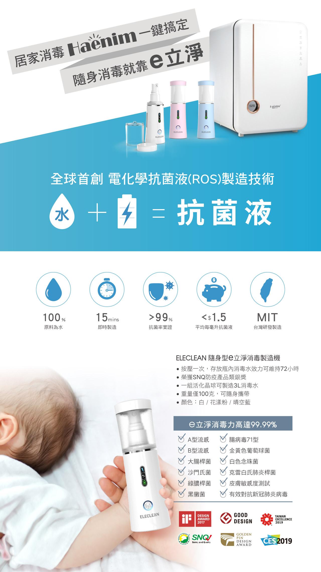 e立淨-全球首創電化學抗菌液製造技術