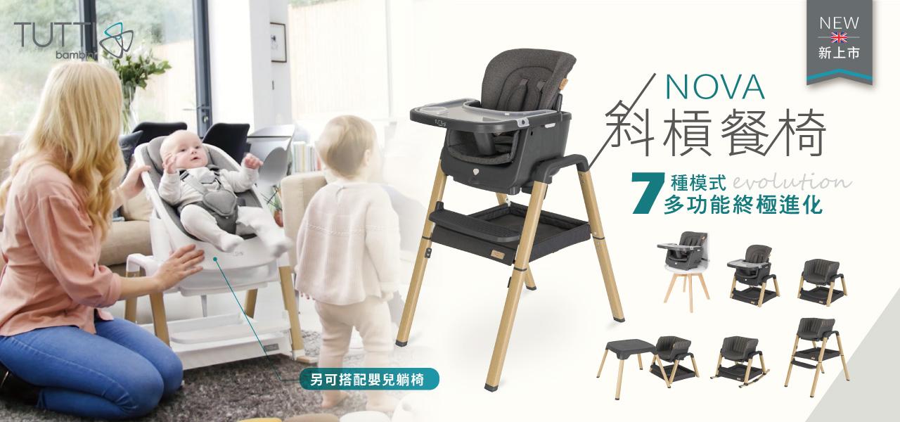 NOVA餐椅(單張大圖)-1