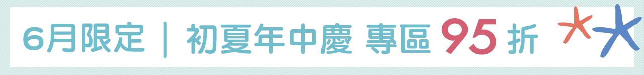 6月限定 初夏年中慶 專區95折