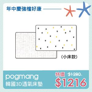pogmang 韓國3D透氣床墊