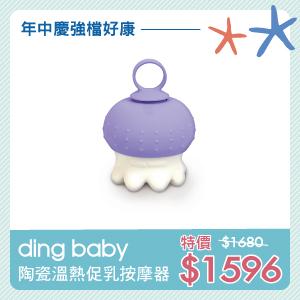 ding baby 陶瓷溫熱促乳按摩器