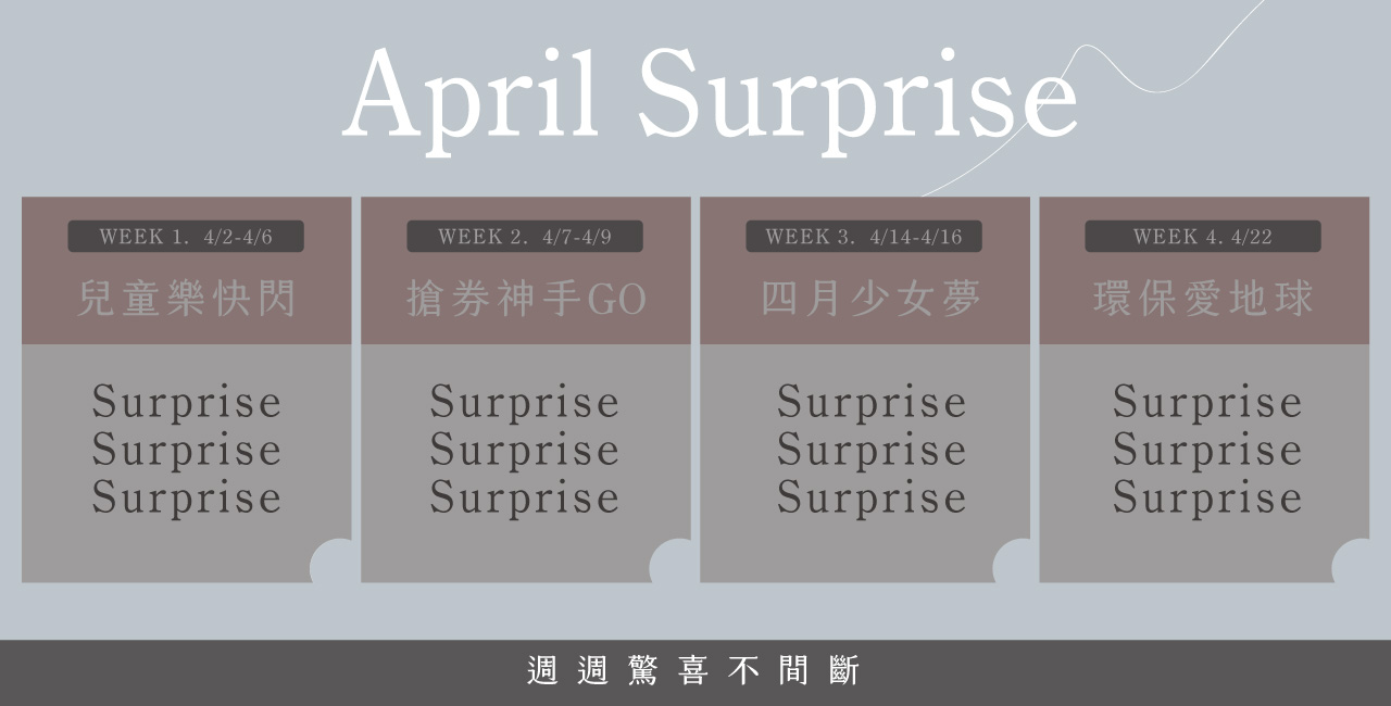 四月周周驚喜不斷-1
