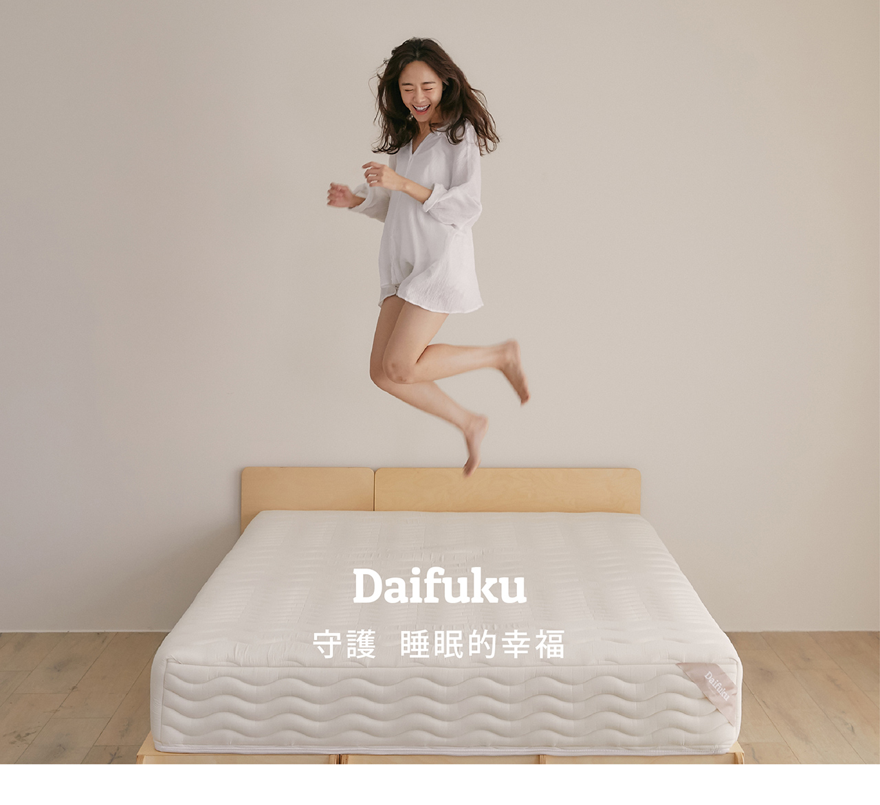 守護 睡眠的幸福-1