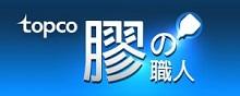 膠的職人 logo