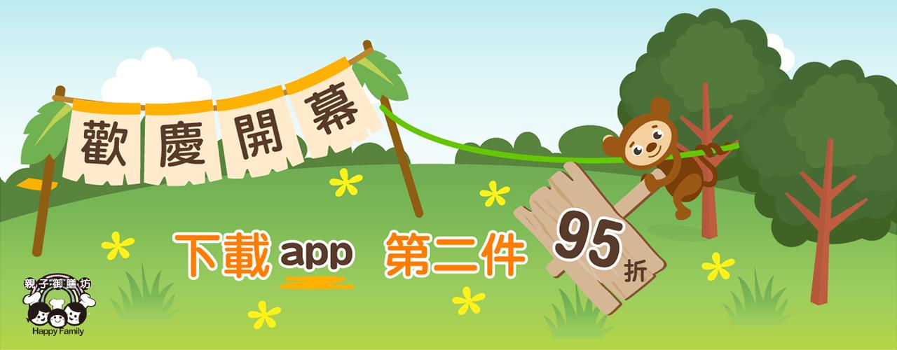 下載app第二件95折-1