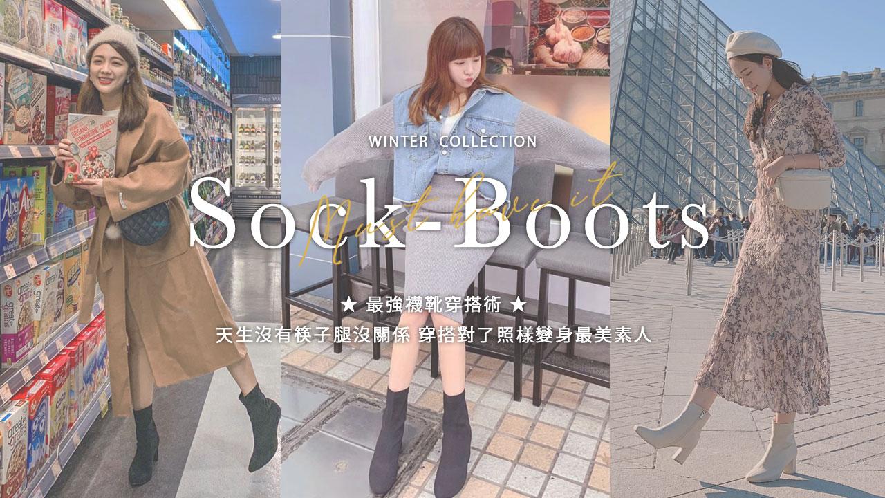 【最瘦法則】用襪靴簡單穿出筷子腿!!3大法則遵守了你就是路上最美小姐姐❤️❤️❤️-1