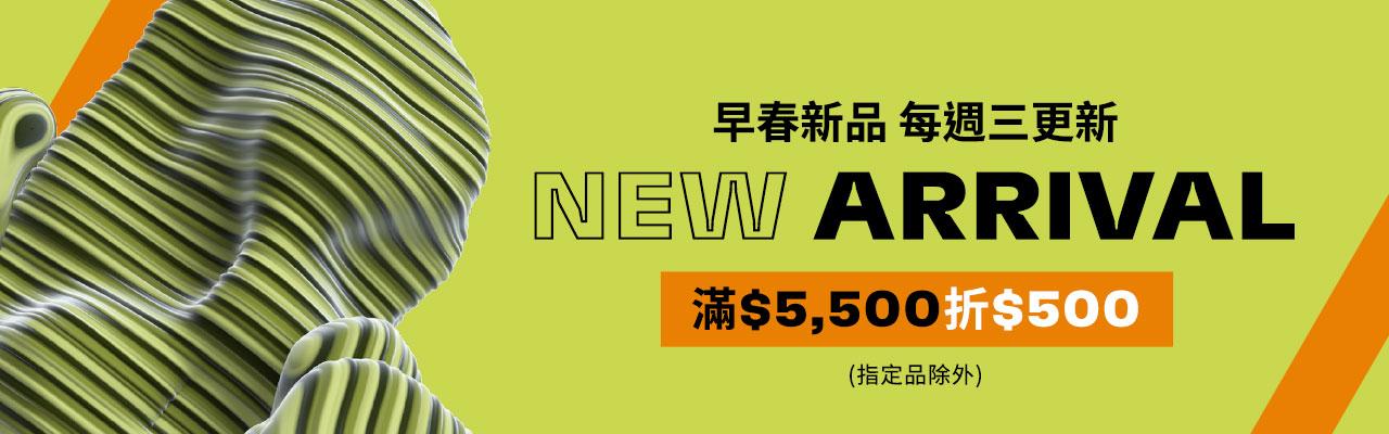 0226_早春新品5500-500-1