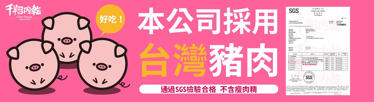 台灣豬-1