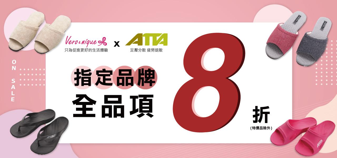 📣年終回饋【品牌商品8折】
