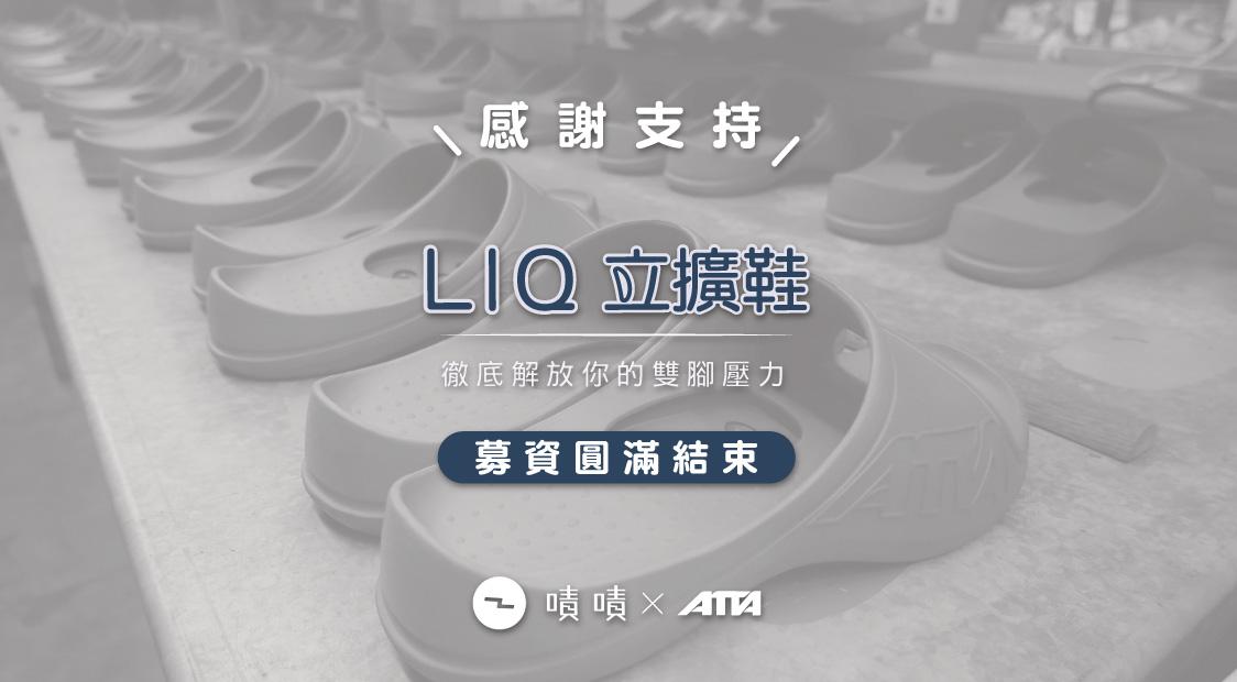 ATTA LIQ立擴拖 X 嘖嘖 募資結束,感謝支持!