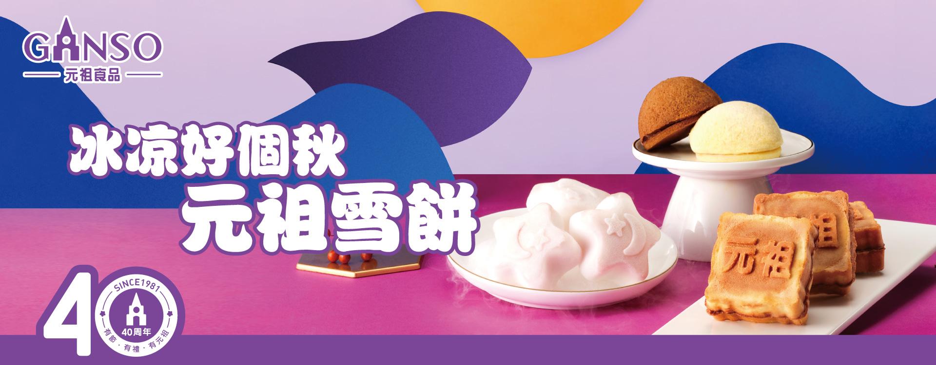 中秋雪餅禮盒