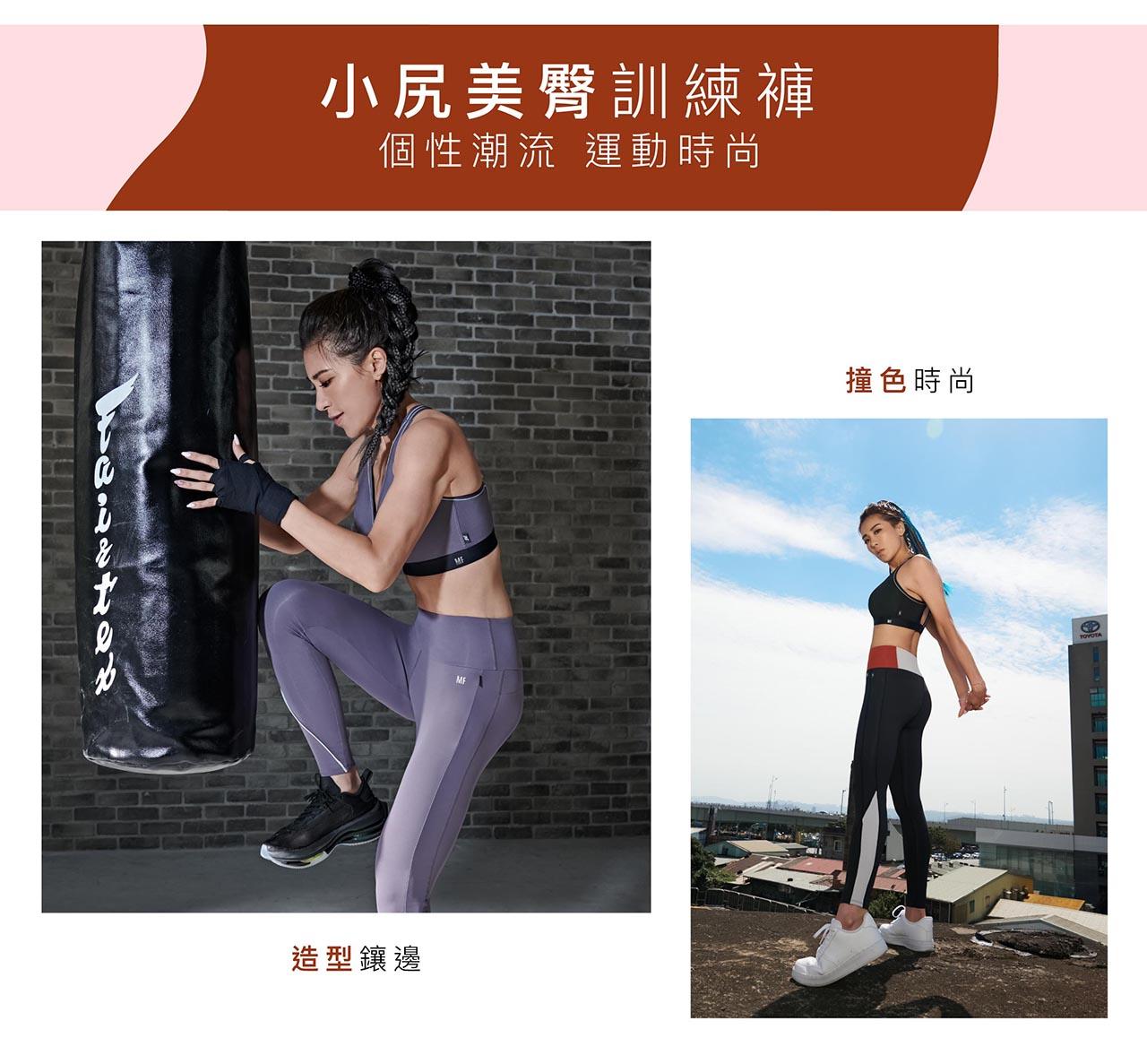 小禎 x MOLLIFIX瑪莉菲絲聯名_小尻美臀訓練褲