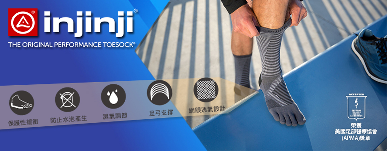 injinji五趾襪 廣告大圖-1
