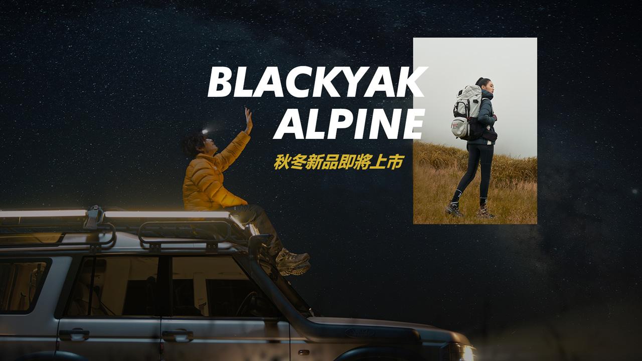 blackyak 廣告大圖-1