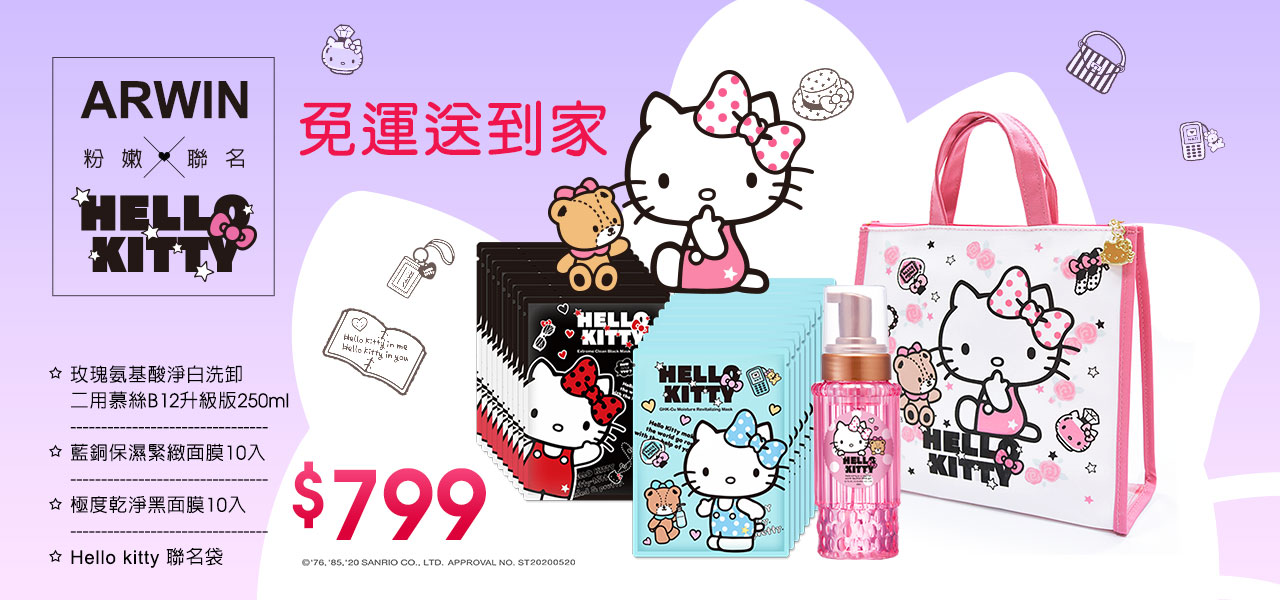 kitty$799免運-1