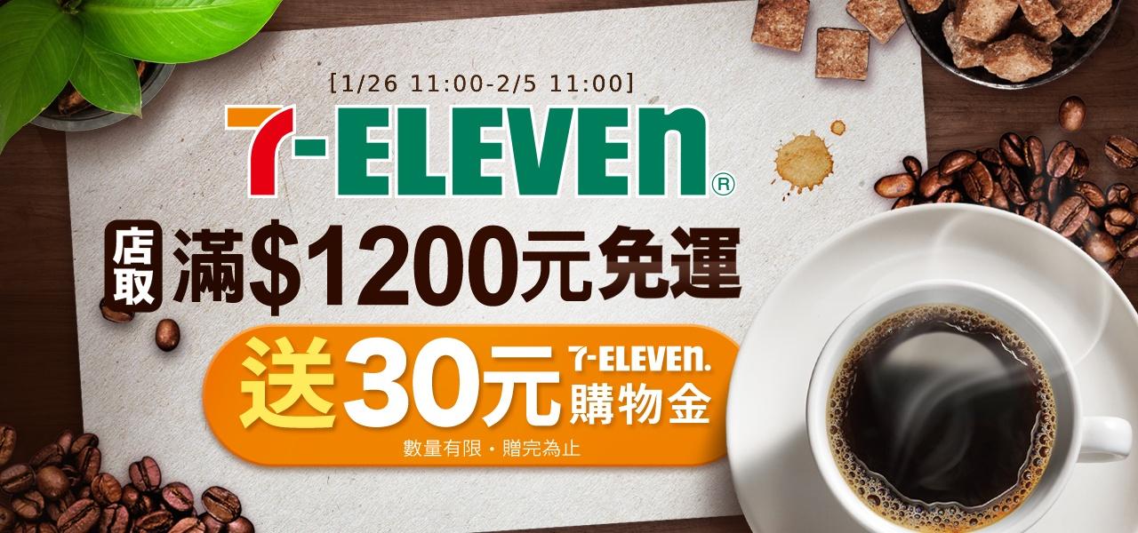 7-11 1200免運-1