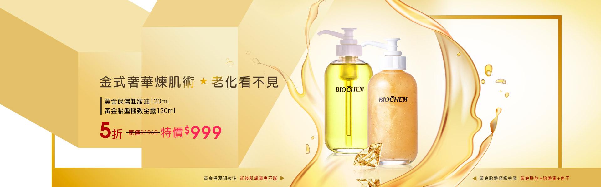 黃金保溼卸妝油 120ml+黃金胎盤極致金露120ml