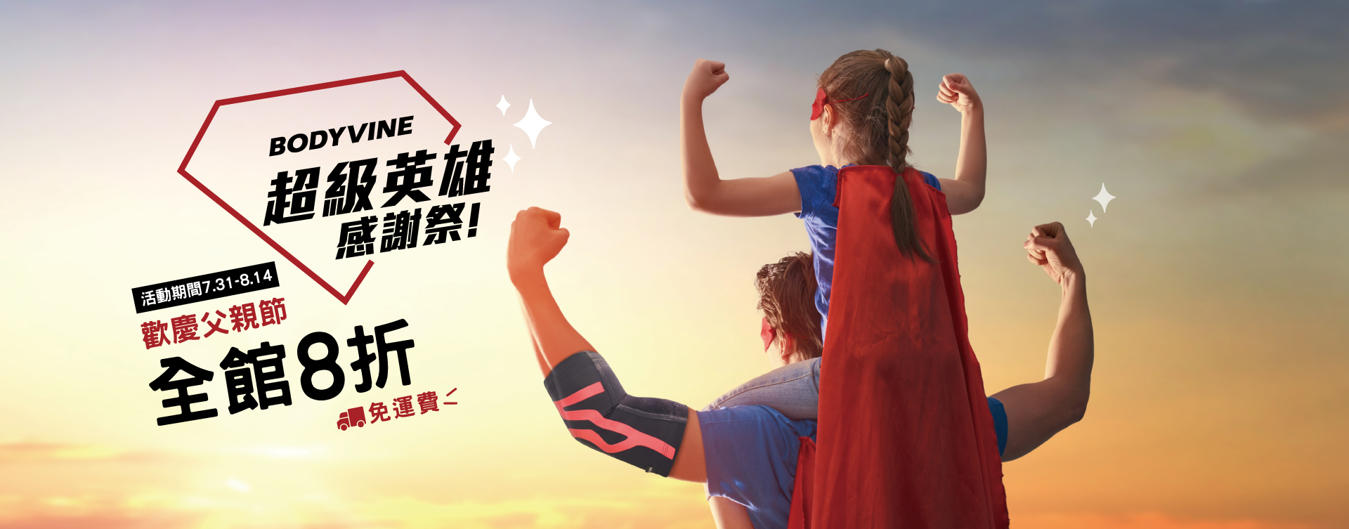 歡慶父親節-超級英雄感恩祭
