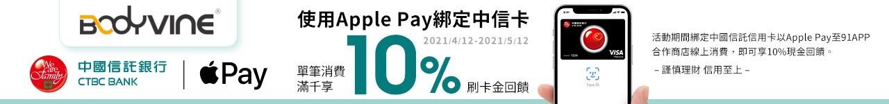 Apple Pay x 中信卡-1