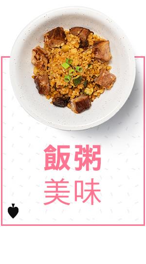 餐食4格-1