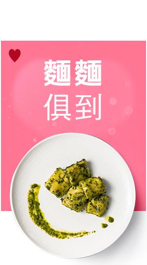 餐食4格-2