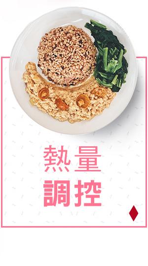餐食4格-3