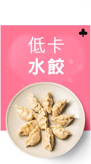 餐食4格-4