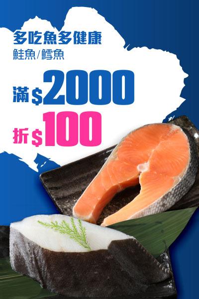 多吃魚多健康
