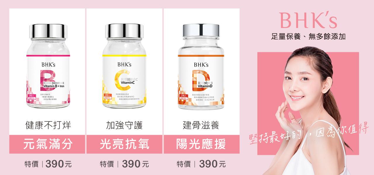 品牌形象圖-BHK's-1