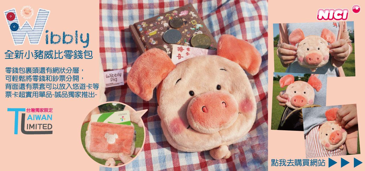 豬錢包-1