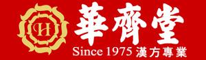 華齊堂真燕窩 logo