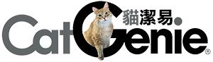 貓潔易 CatGenie