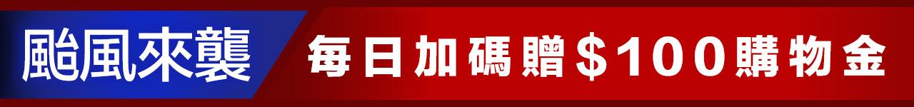 颱風-折價券