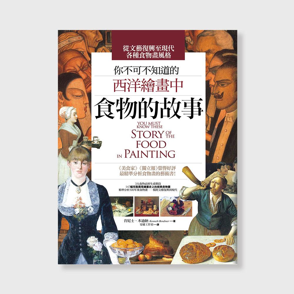 最佳藝術入門 繪畫中的食物 三分鐘看歷史-2