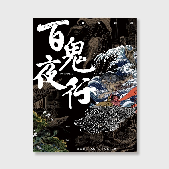 六朝志怪小說 日本妖怪文化 東方怪獸產地-2