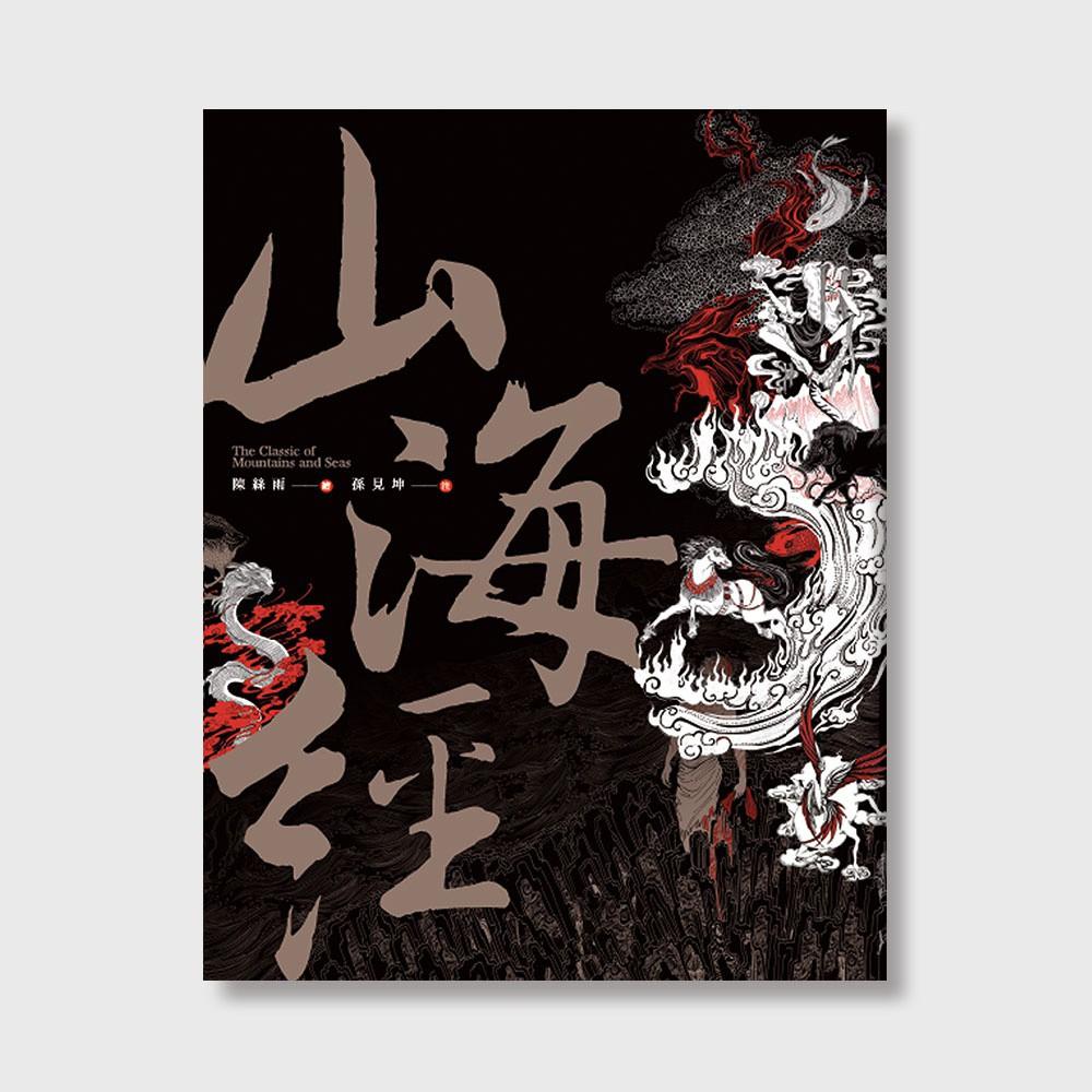 六朝志怪小說 日本妖怪文化 東方怪獸產地-3