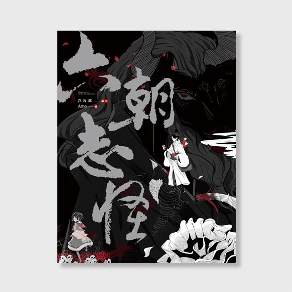 六朝志怪小說 日本妖怪文化 東方怪獸產地-1