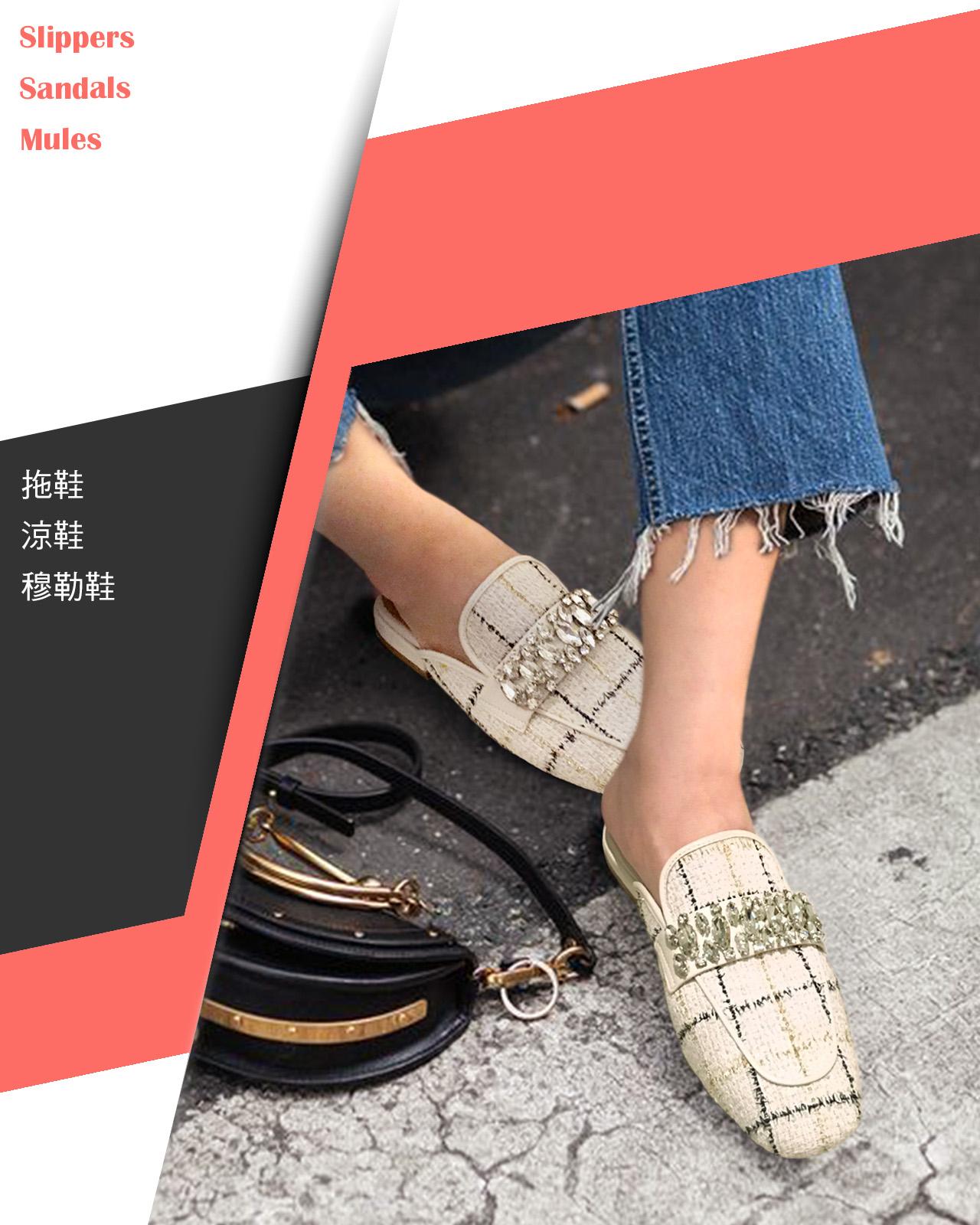 穆勒鞋-1