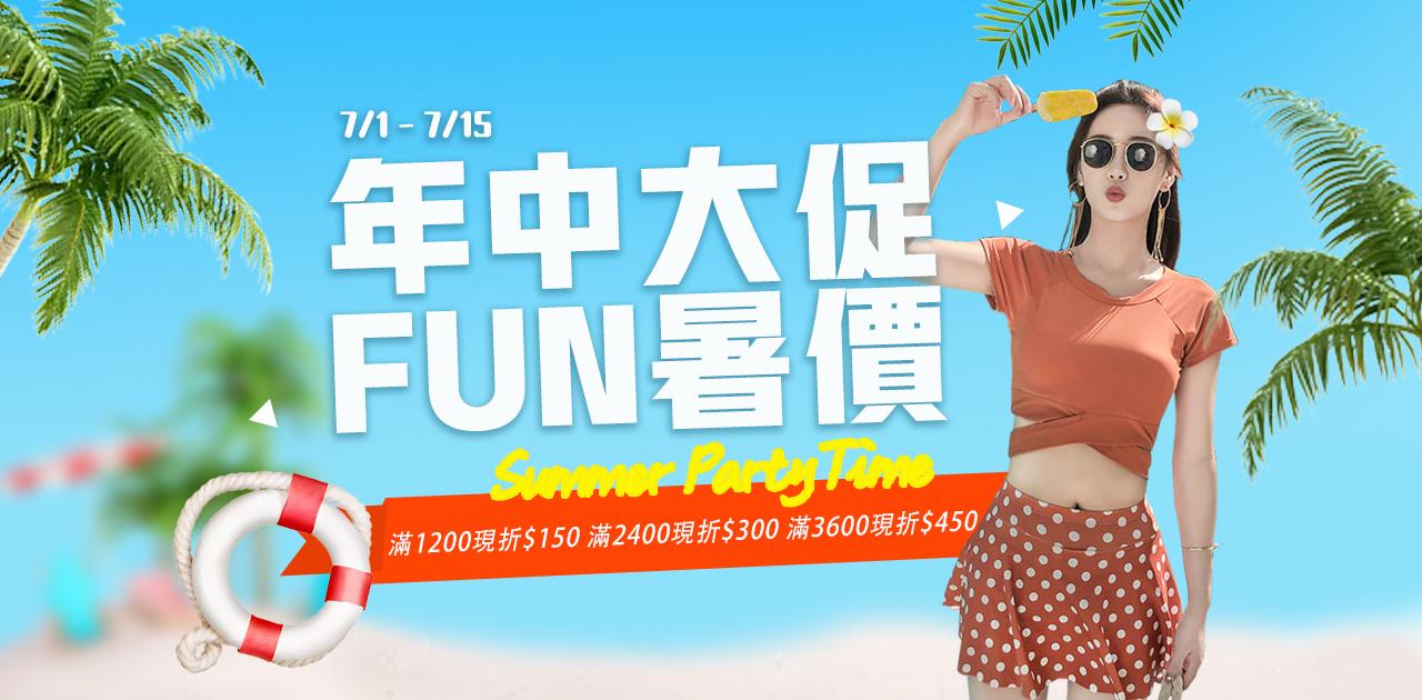 年中大促FUN暑價,最高現折$450