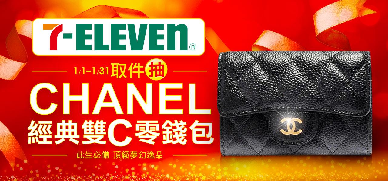 7-11取件抽CHANEL經典雙C零錢包-1