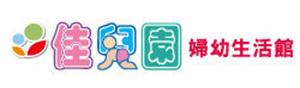 佳兒園婦幼生活館 logo