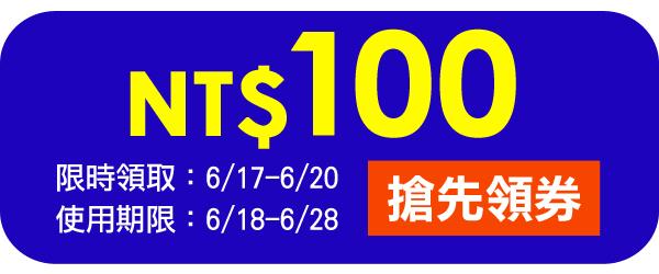 618購物節加碼送100購物金