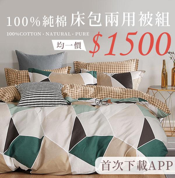 純棉床包兩用被1500