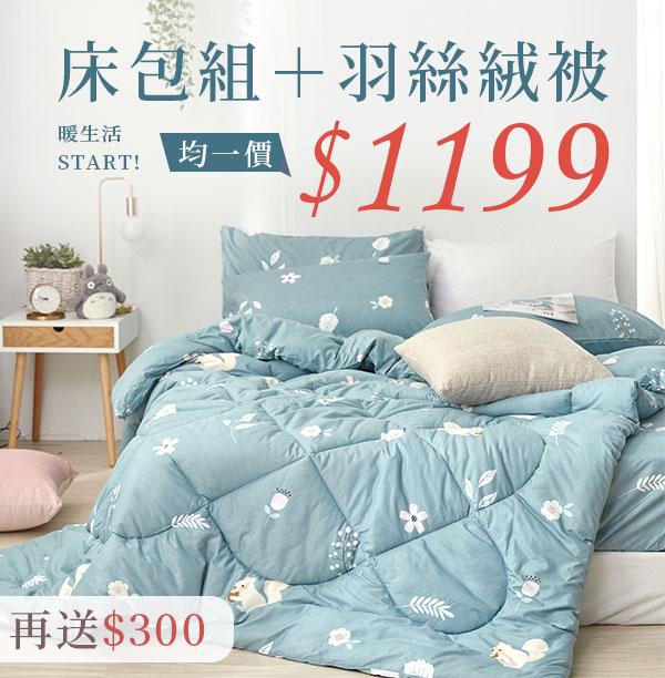 床包羽絲絨被組1199